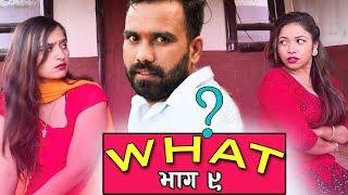 मेरी बास्सैका राजु मास्टरको WHAT ?? || Part 9 || 2 November 2018 | Raju Master || Master TV