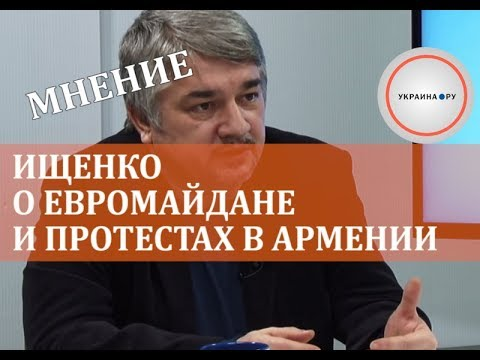 Ищенко о Евромайдане и протестах в Армении