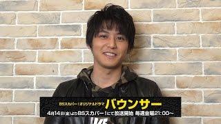 BSスカパー!オリジナル連続ドラマ「バウンサー」4/14(金)O.Aスタート...