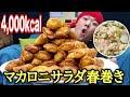 【大食い】超高カロリー海外メシ!マカロニサラダ春巻きを大量に食う!