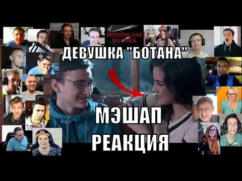 """NERD'S GIRL FROM THE SHORT FILM """"THE LAST BUTTON"""" TheBrianMaps 