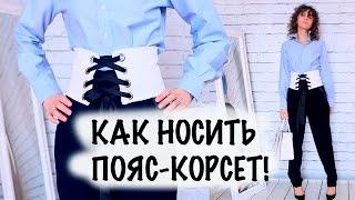 видео С чем и как носить корсет. Фото