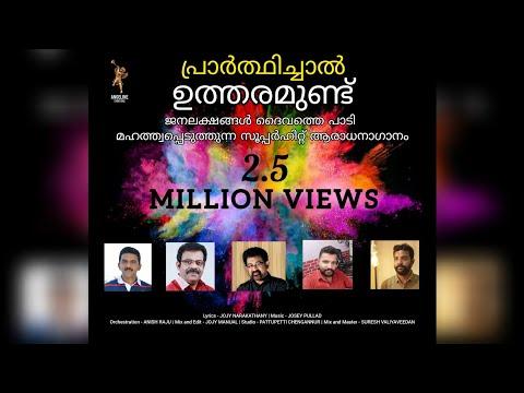 പ്രാർത്ഥിച്ചാൽ ഉത്തരമുണ്ട് | Super Hit Worship Song | Jojy Narakathany | Josey Pullad