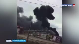 В Башкирии тушат крупный пожар на заводе лакокрасочных изделий - видео