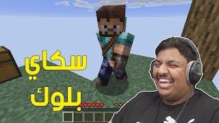 ماين كرافت : سكاي بلوك !   Minecraft