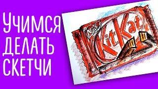 Как нарисовать Кит Кат / Шоколадка Kit Kat / Учимся делать скетчи