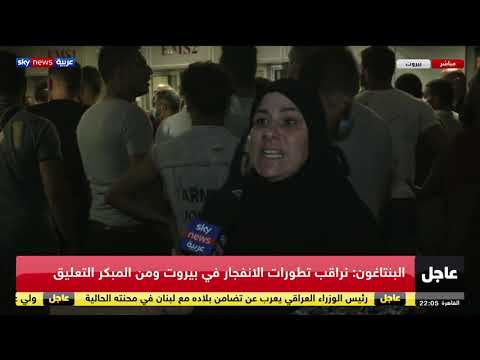 شهادات بعض العوائل الذين يبحثون عن أقربائهم أمام مستشفى الجامعة الأميركية في بيروت  - نشر قبل 9 ساعة