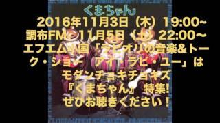 2016年11月3日(木)19:00〜調布FM、11月5日(土)22:00〜エフエム小国...