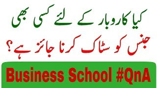 Business School Question and Answer Session
