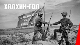 Халхин-Гол / Khalkhyn Gol (1939) фильм смотреть онлайн