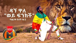 Dagne Walle - Wey Finkich (Yecheneke Elet 2) | ወይ ፍንክች - New Ethiopian Music 2020 (Official Video)