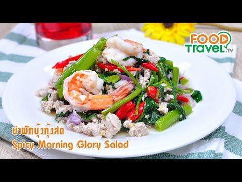 ยำผักบุ้งกุ้งสด | FoodTravel ทำอาหาร - วันที่ 10 Mar 2019