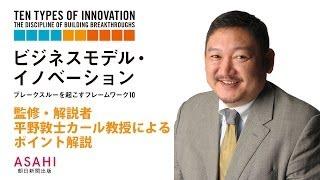 """イノベーションは天才だけが起こすものではない。誰にでもできる""""システ..."""