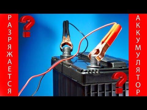 Почему Быстро Разряжается Аккумулятор В Машине?
