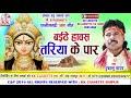 Dukalu Yadav | Cg Jas Geet | Baithe Hawash Tariya Ke Par | Chhatttisgarhi Bhkati Song | Video  2018