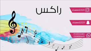 راكس  _ من وين اجيب احساس 2019 فرقة عيال ام لويمي