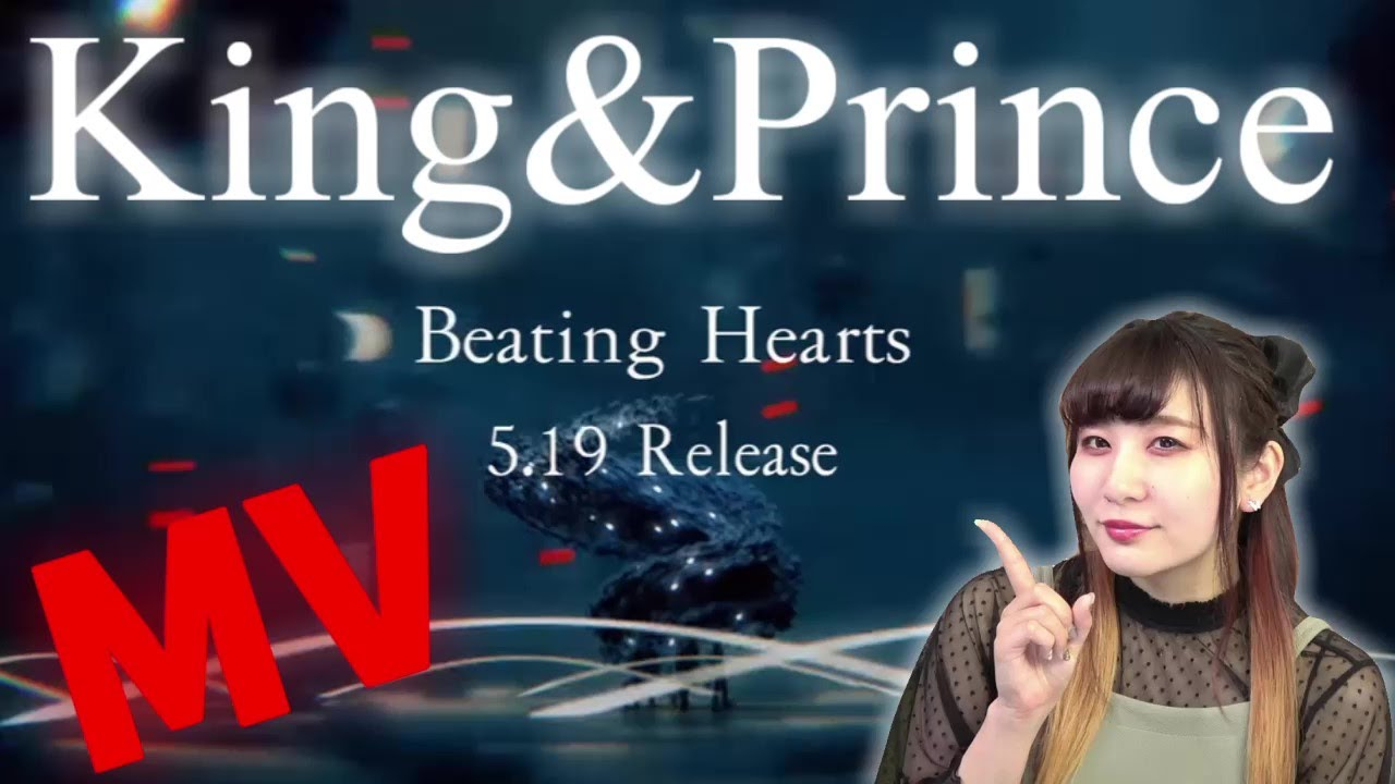 King & Prince「Beating Hearts」YouTube Editがついに公開!