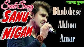 Bhalobese Akhon Amar~ ভালবেসে এখন আমার ~ Sanu Nigam Bengali Modern Sad Song