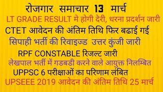 रोजगार समाचार LT GRADE RESULT UPSEEE 2019 CTET 2019 UP POLICE RECRUITMENT ANSWER KEY RPF RESULT