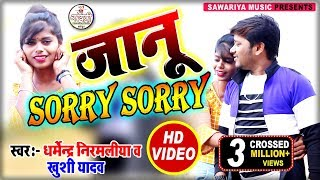 #dharmendranirmaliya Janu sorry sorry - maithili new song 2020 - dharmendra nirmaliya & khushi yadav