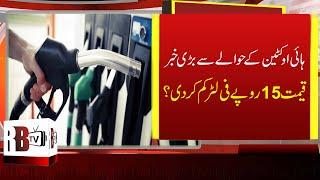 Petrol Price in Pakistan Today: PSO slashes high-octane petrol price by Rs15 | high octane petrol