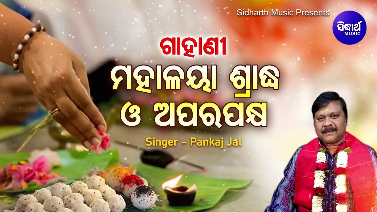 GAHANI - Mahalaya Sraddha O Aparapakhya - ଗାହାଣୀ - ମହାଳୟା ଶ୍ରାଦ୍ଧ |  Pankaj Jal | Odia Bhaktidhara