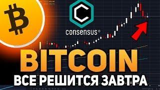 Биткоин Время Продавать!? Завтра Важное Событие Consensus 2019 Май 2019 Прогноз