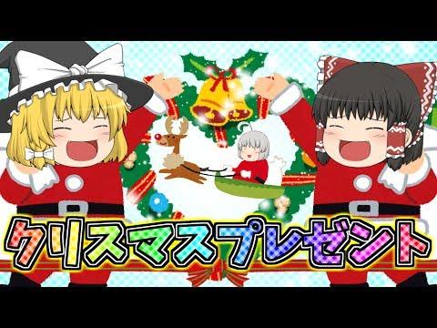 【ゆっくり茶番】ゆっくりサンタクロース!!みんなのところにプレゼントを届けるよ♥