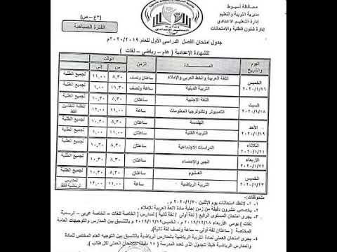 جدول امتحانات الصف الثالث الاعدادي 2020 محافظة أسيوط الترم الأول