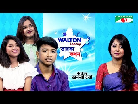 Taroka Kathon | Fairooj Labiba | Shofiqul | Ankon | Celebrity Shows | Channel i Shows