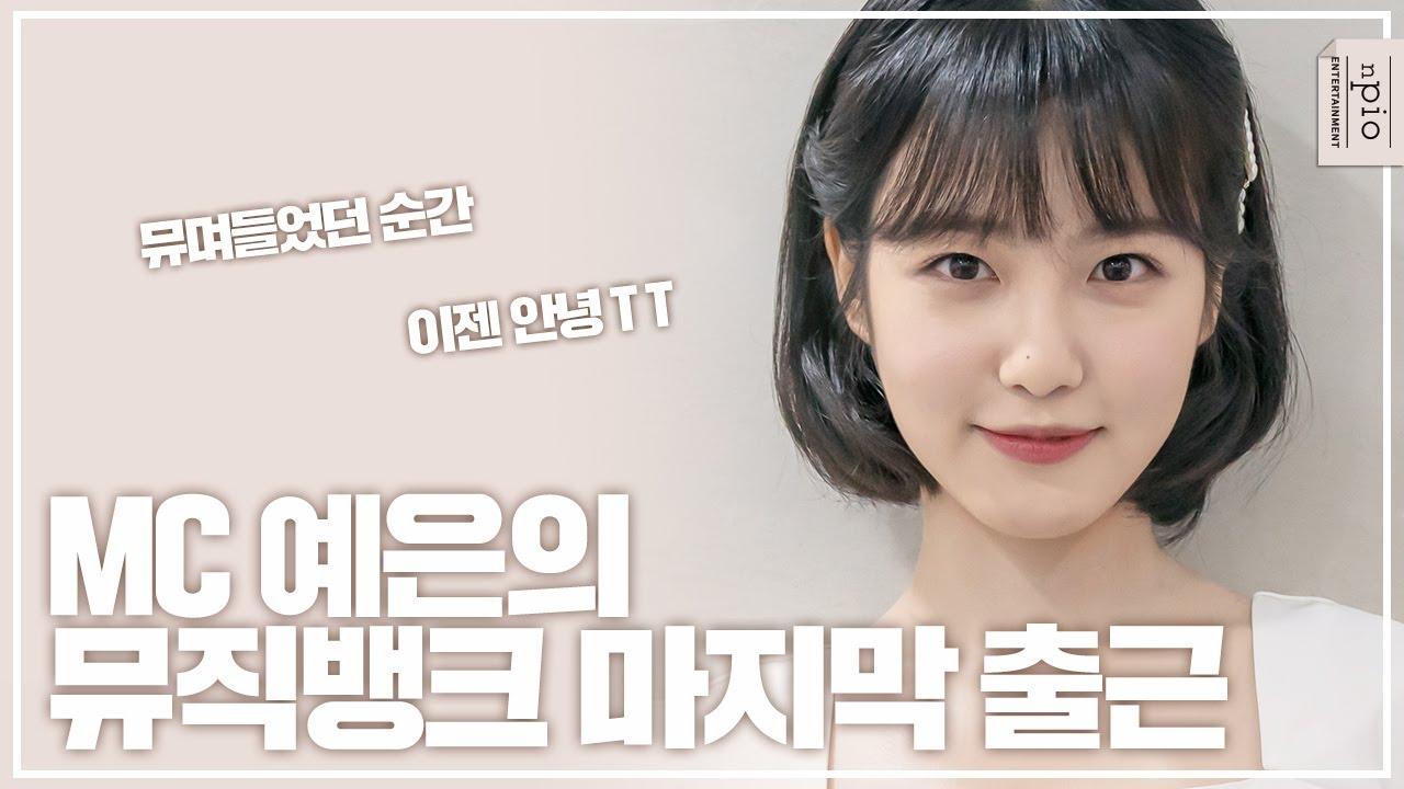 휴지 챙겨서 봐주세요✨ 눈물 주의 필요한 신예은의 뮤직뱅크 마지막 방송 비하인드  l n픽 (eng)