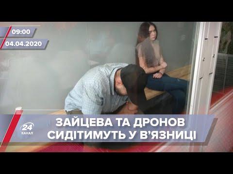 Випуск новин за 9:00: Вердикт у справі Зайцевої та Дронова