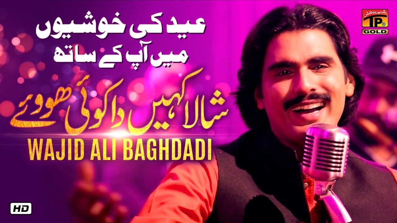Download Wajid Ali Baghdadi | Shala Kenhda Koi Howe | Saraiki Song | Eid Song 2020 | TP Gold