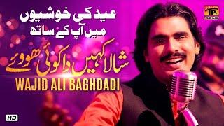 Wajid Ali Baghdadi | Shala Kenhda Koi Howe | Saraiki Song | Eid Song 2020 | TP Gold