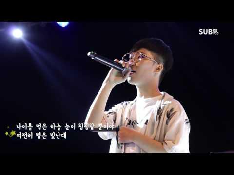 악동뮤지션(AKMU) - 작은별(Little Star) [2017 서울대학교 봄 축제]