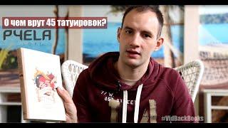 О чем врут 45 татуировок менеджера? Книжные покупки