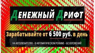 ПРОГРАММА ДЛЯ АВТОМАТИЧЕСКОГО ЗАРАБОТКА 2018!