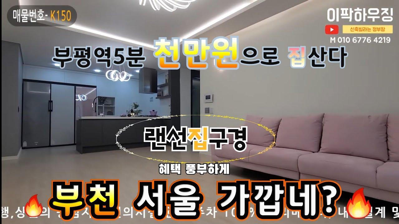 부천 서울 김포 가까운 부평에서 천만원으로 인천신축빌라 내집마련 마지막기회 놓지지마세요^^