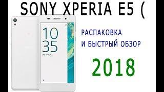 Sony Xperia Е5 розпакування та огляд