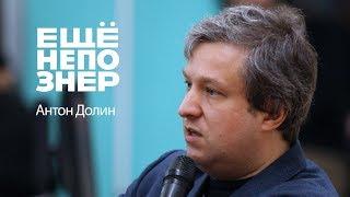 Антон Долин: Oxxxymiron, Ургант и сериал про Путина #ещенепознер