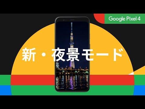 Google Pixel 4:もう暗すぎ写真でガッカリしなくていいよ 篇(夜景)