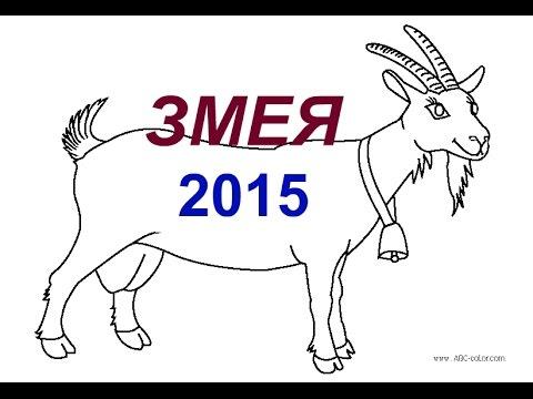 _ любовный гороскоп на ноябрь для овна на2015 Гороскоп на 2015 год Овен || Гороскопы 2015