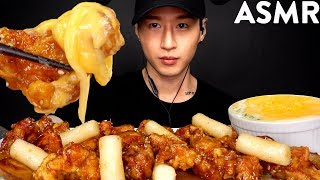 ASMR CHEESY KOREAN FRIED CHICKEN & RICE CAKES (No Talking) EATING SOUNDS | Zach Choi ASMR