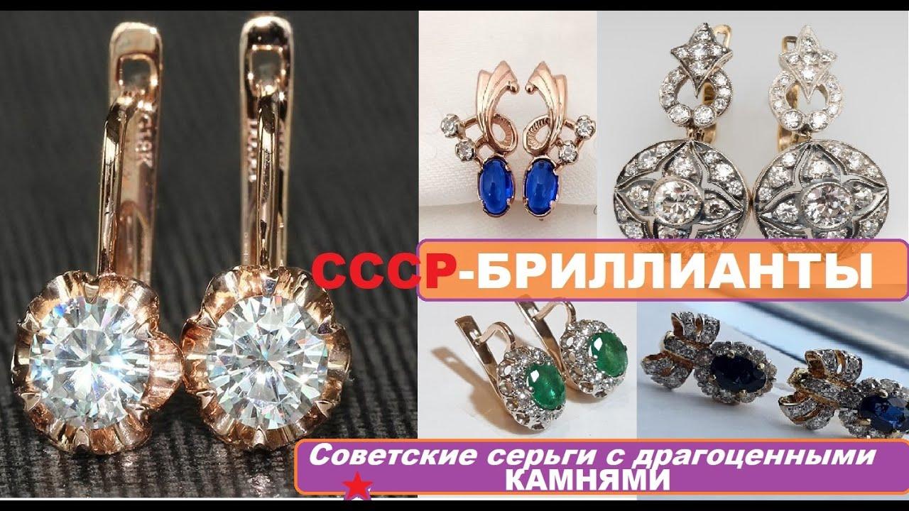 СЕРЬГИ С БРИЛЛИАНТАМИ/ СОВЕТСКАЯ РОСКОШЬ.ЗОЛОТО СССР.EARRINGS WITH DIAMONDS / USSR GOLD