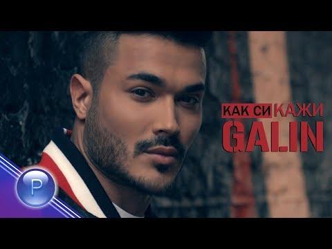 GALIN - KAK
