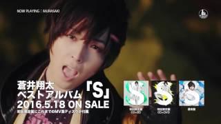 声優 蒼井翔太 初のベストアルバムが登場! 声優、歌手、舞台など様々な...