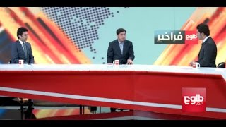 FARAKHABAR: ISI Chief Visit To Kabul Discussed