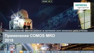 Вебинар Сименс: Модуль COMOS MRO для построения интеллектуальных систем ТОиР