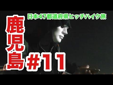 日本縦断ヒッチハイク旅 鹿児島#11