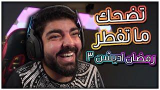 تضحك ما تفطر : رمضان اديشن 3 !! #31